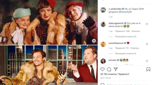 Жалкая пародия: Сердючка «обвинила» в плагиате своего образа Гарри Стайлза