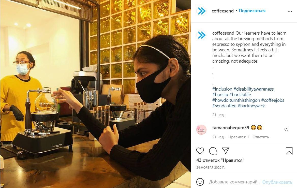 В течение года учеников-инвалидов обучают важным жизненным навыкам, а также навыкам, которые необходимы для работы в индустрии кофе