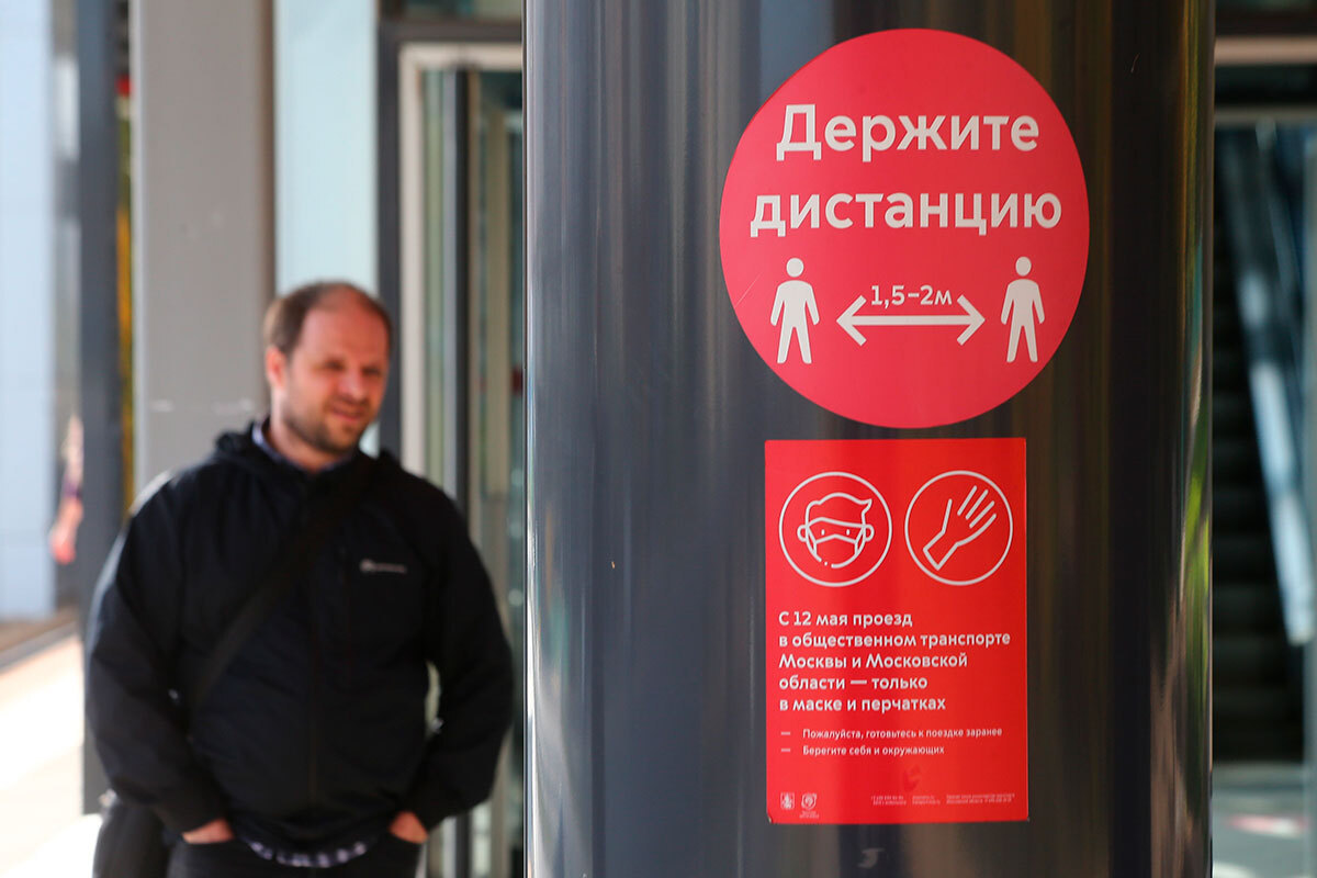 Масочный режим в Москве