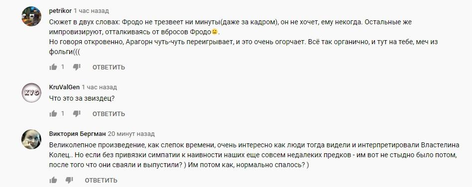 Забытая советская экранизация «Властелина колец» появилась вСети