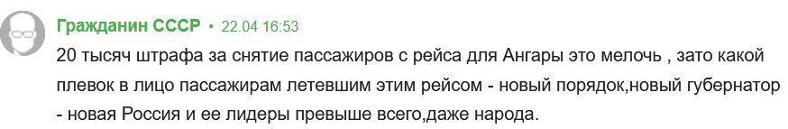Зазадержку рейса из-за главы Забайкалья наказали авиакомпанию