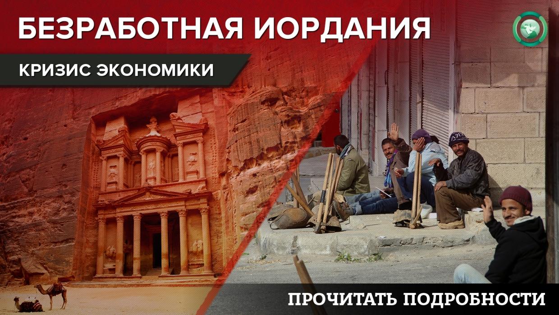 Век Иордании: какой путь государство прошло за 100 лет
