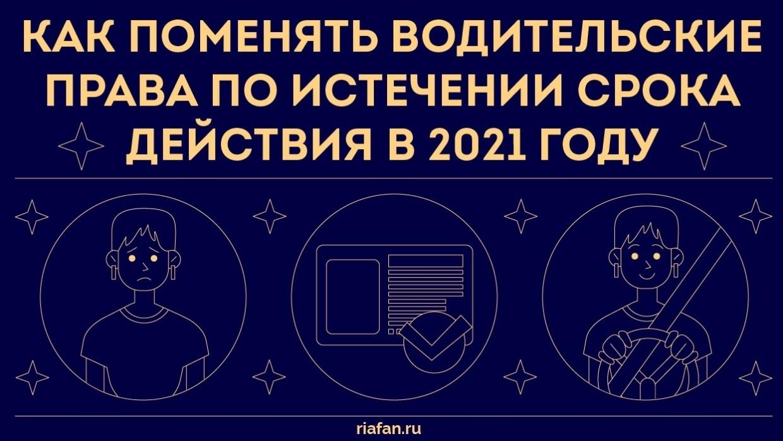 Водительское удостоверение в РФ выдается сроком на 10 лет, после чего подлежит обязательной замене