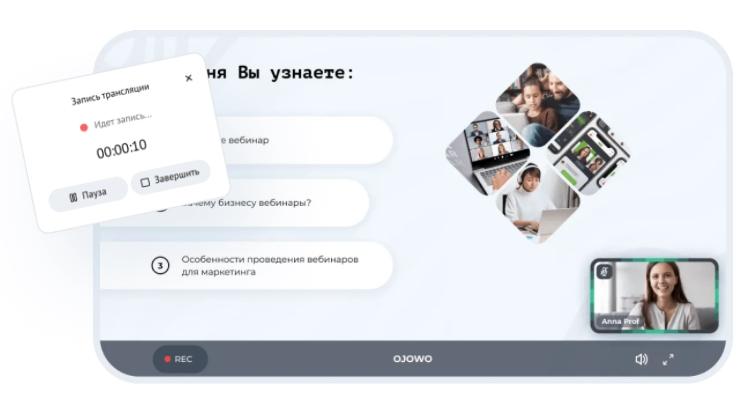 Веб образование и запуск вебинаров