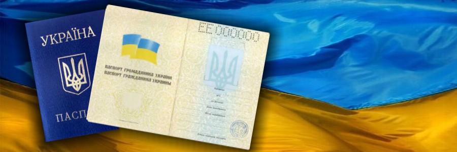 Упрощенное получение гражданства в Украине