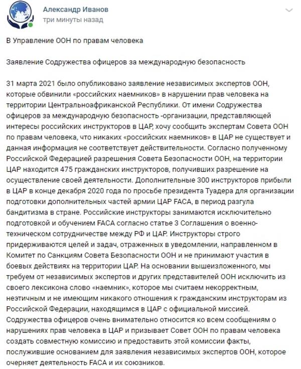 СОМБ потребовал опровергнуть вброс Guardian о российских инструкторах в ЦАР