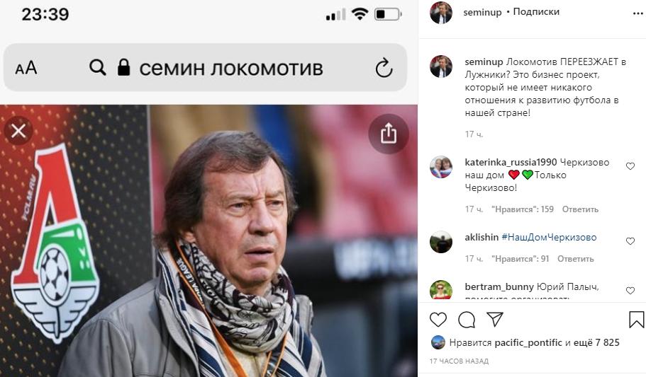 Кому это выгодно?: болельщики «Локомотива» о сносе старого стадиона