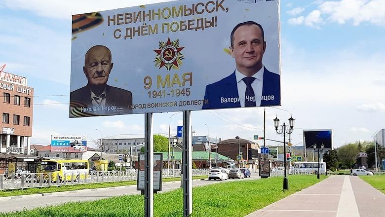 Ветеран ВОВ оказался вместе с депутатом ЕР на баннере