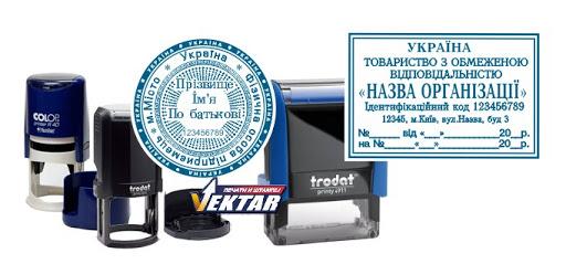 Изготовление печатей для ИП 350 руб в Москве