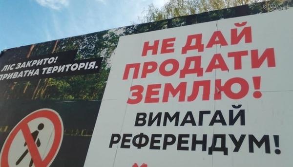 Украинцы «сполна заплатят» за дачные и приусадебные участки
