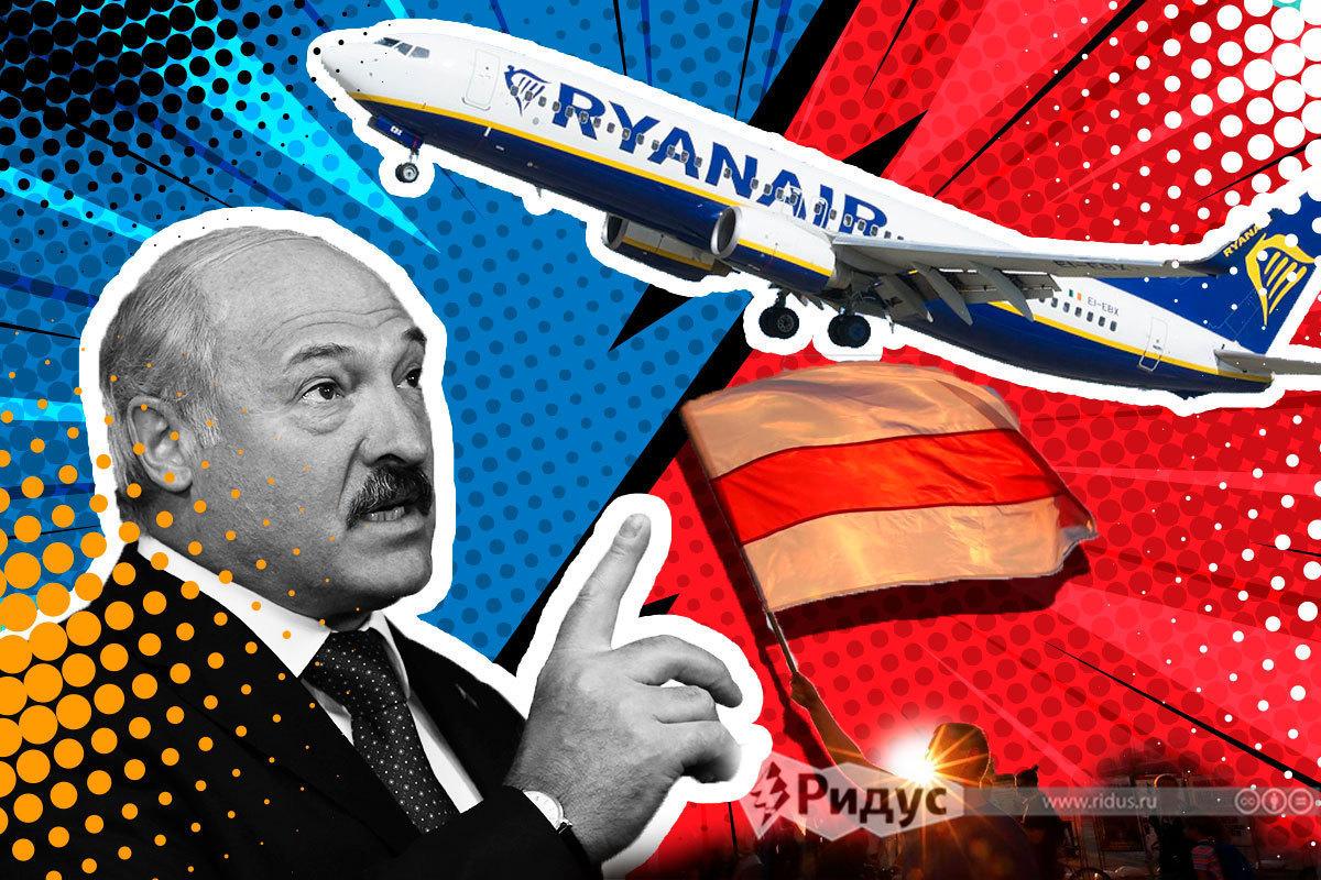 Лукашенко, самолет Ryanair.