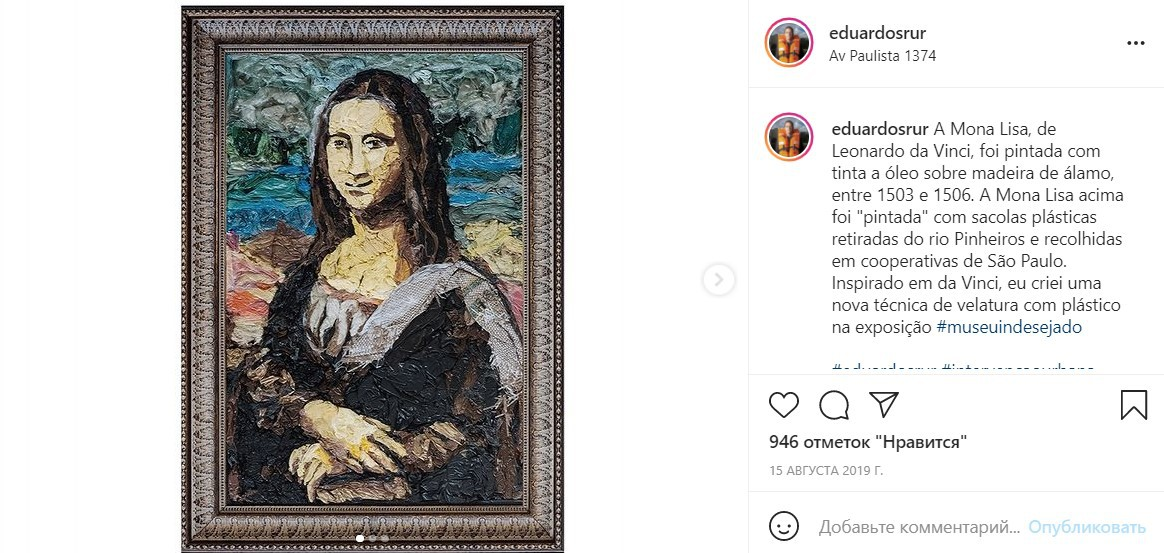 «Мона Лиза» Леонардо да Винчи из пластика