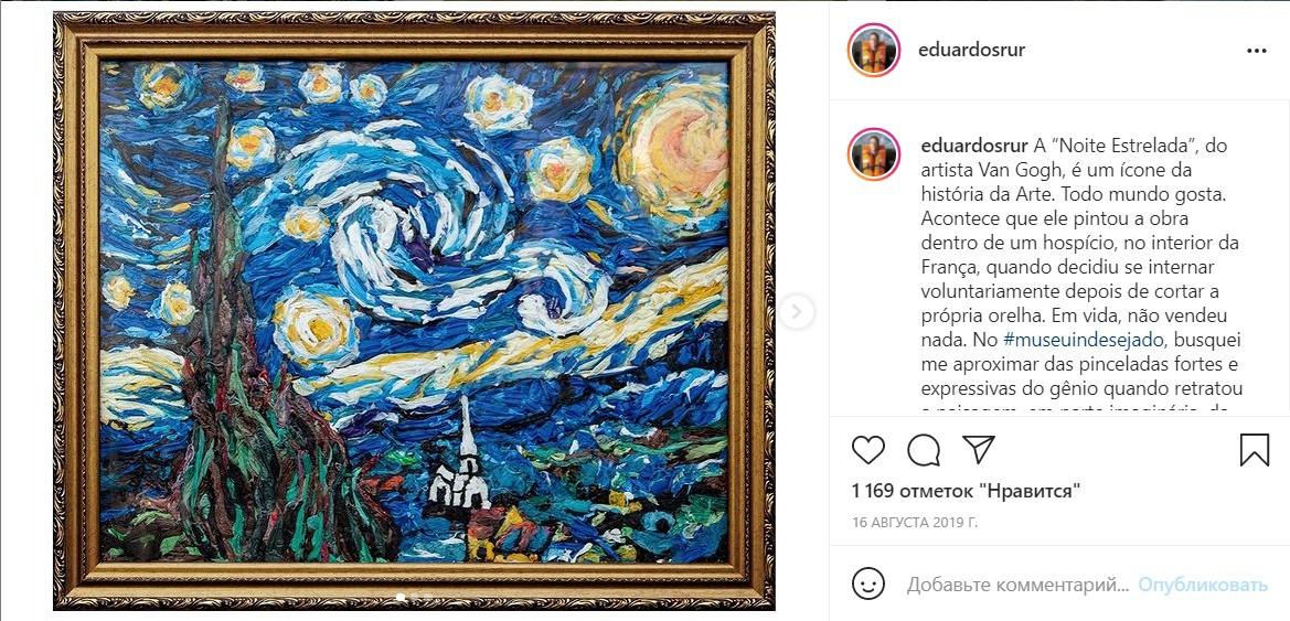 «Звёздная ночь» Винсента ван Гога из пластика