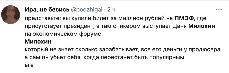«Страна обречена»: тиктокер Милохин выступил наПМЭФ иразозлил Рунет