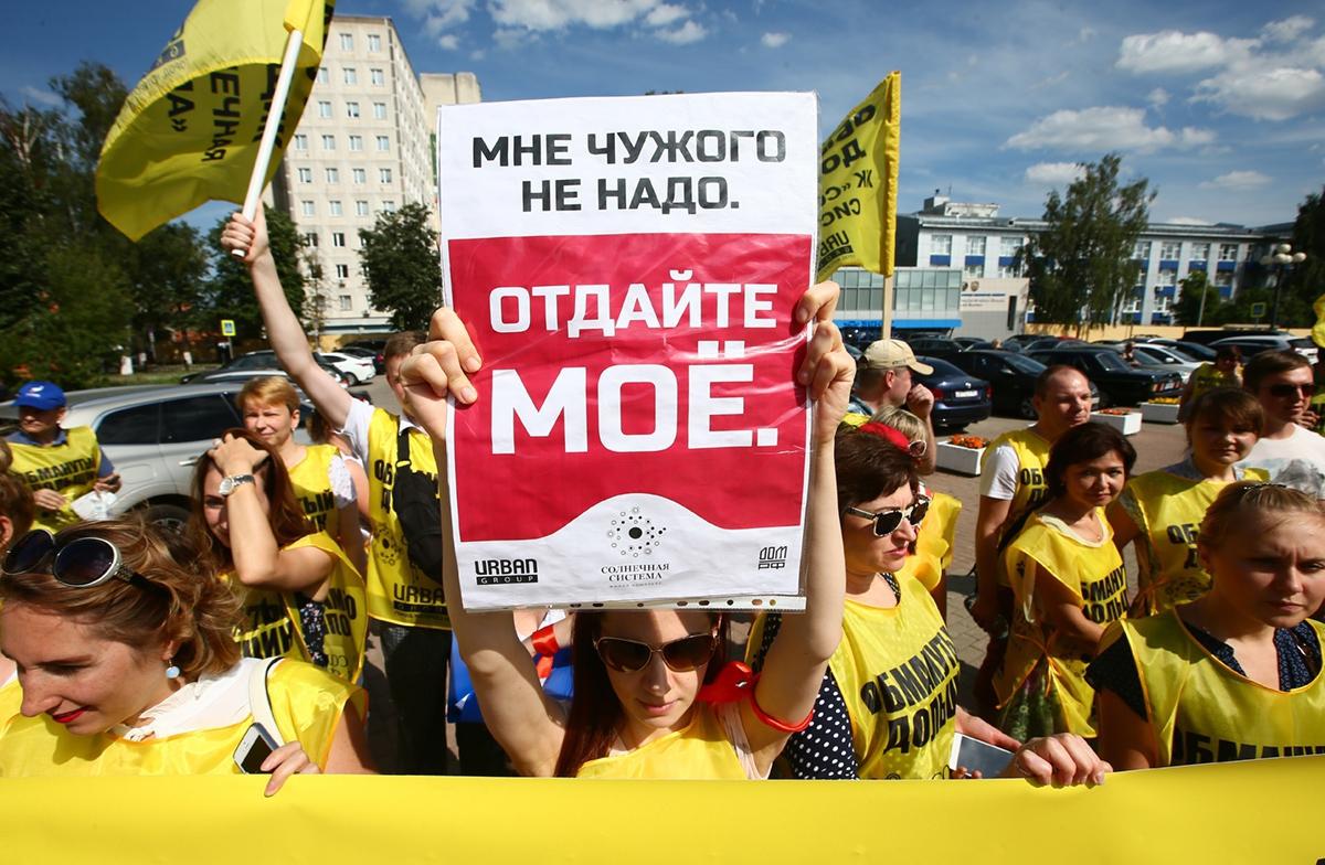 Митинг обманутых дольщиков © Александр Щербак/ТАСС