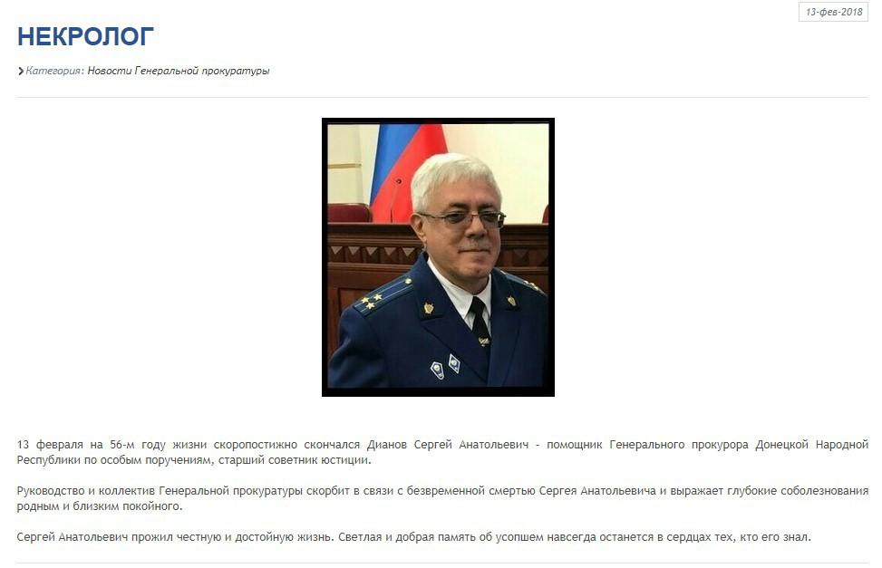 Некролог Дианова на сайте генпрокуратуры непризнанной ДНР