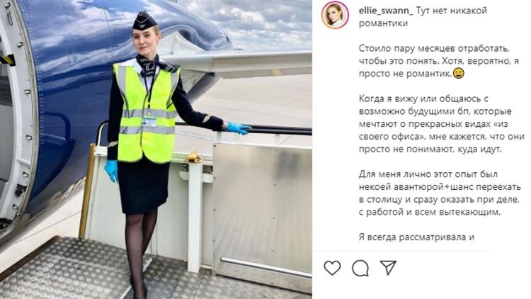 Российская стюардесса развеяла главный миф о своей профессии