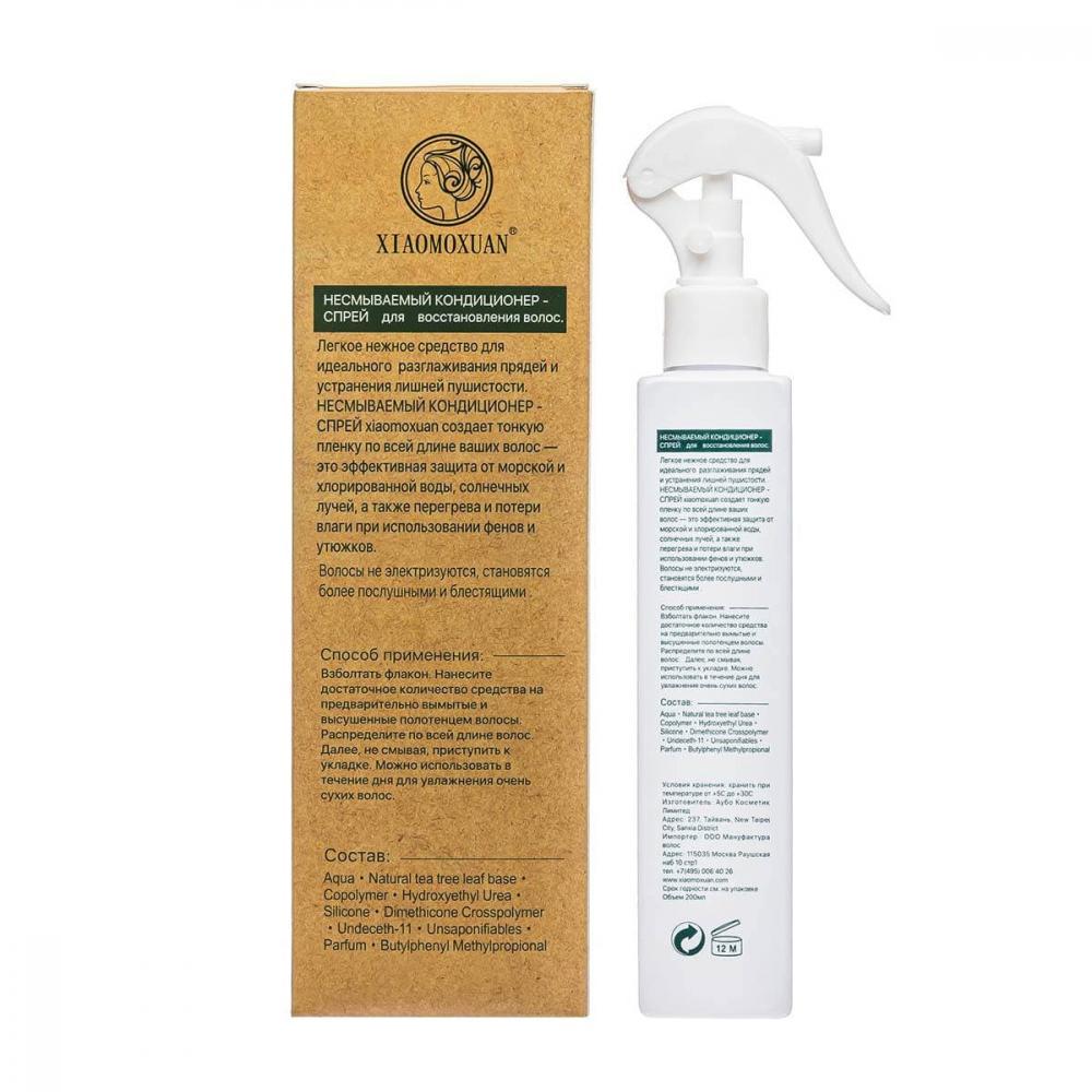 Xiaomoxuan Косметика — кондиционер, маска для волос, шампунь