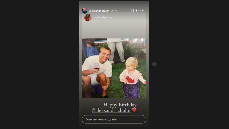 Старшая дочь Навки поздравила отца с днем рождения в соцсетях