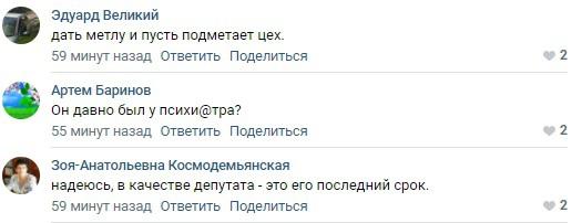 Призывы депутата из Марий Эл кланяться начальству вызвали гнев в Рунете