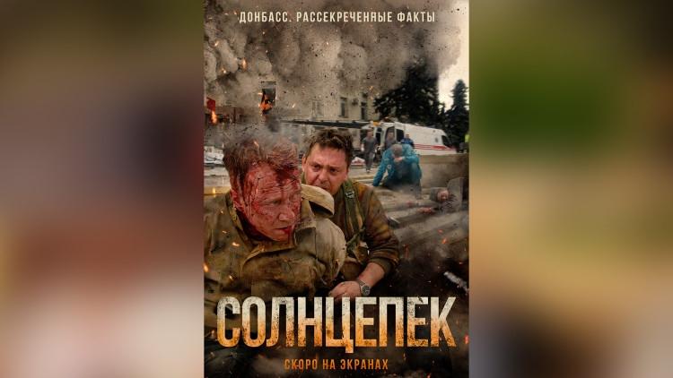 Премьера фильма «Солнцепек» о событиях в Луганске состоялась в Екатеринбурге
