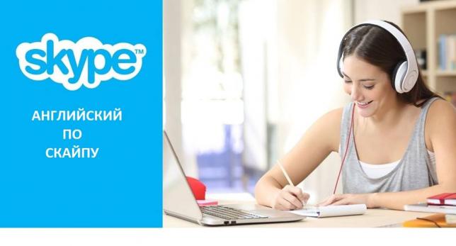 Сколько стоит урок английского по скайпу?