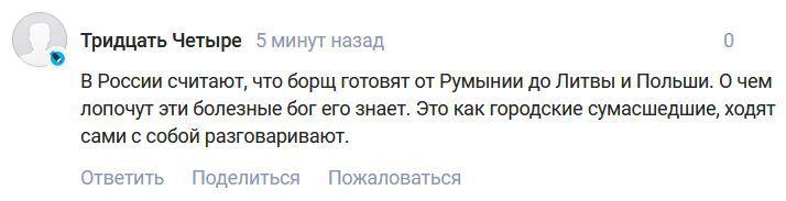«Шизофрения»: Сеть отреагировала назаявление, что украинцы— «божья нация»
